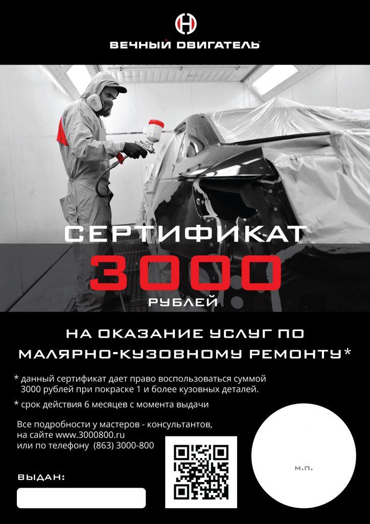 """""""Вечный Двигатель"""". Сертификат на 3000 рублей."""