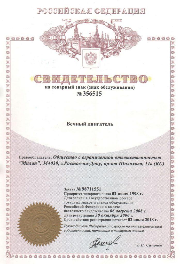 """Свидетельство № 356515 на товарный знак (знак обслуживания) """"Вечный Двигатель""""."""